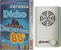 Звонок дверной электрический «ЛЕГЕНДА» ДИСКО  (Дискотека 80)