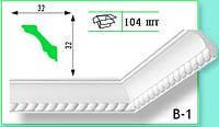 Плинтус потолочный Marbet В1 32х32мм  2м.