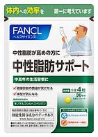 """FANCL Сжигатель нейтрального жира """"Убрать живот"""", 120 таблеток на 30 дней"""
