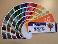 Каталог цветов RAL K7 Classic KEMICHAL (Италия)