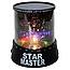 Нічник-проектор черепаха Star Master світильник зоряного неба Старий Майстер Ви отримаєте планетарій у себе вдома, фото 2