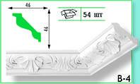 Плинтус потолочный Marbet В4 46х46мм  2м.