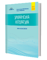 Українська література. Міні-конспекти