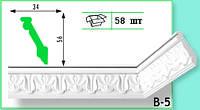 Плинтус потолочный Marbet В5 34х56мм 2м.
