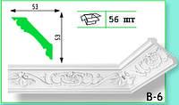 Плинтус потолочный Marbet В6 53х53мм  2м. (Виноград)