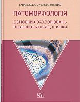 Патоморфологія основних захворювань щелепно-лицьової ділянки. Старченко І. І. Філенко Б. М.