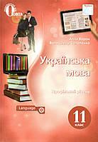 Підручник. Українська мова, 11 клас. (Профільний рівень) Ворон А. Солопенко В.