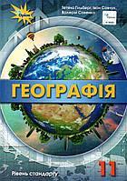 Підручник. Географія, 11 клас. Гільберг Т., Савчук І., Совенко В.