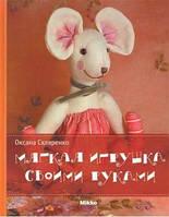 Мягкая игрушка своими руками - Оксана Скляренко