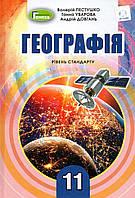 Підручник. Географія, 11 клас. Пестушко В., Уварова Г., Довгань А.