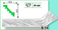 Плинтус потолочный Marbet В14 54,5х54,5мм 2м.
