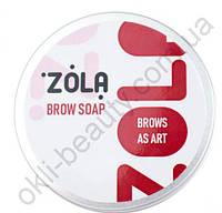 Мыло для бровей ZOLA Brow Soap, 50 грамм