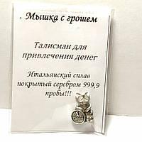 """Посеребренный талисман для кошелька """"мышка с грошем"""" 14мм (символ года)"""