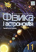 Фізика і астрономія, 11 клас (Профільний рівень), Т. Засекина, Д. Засекин