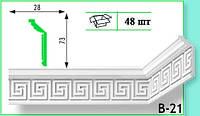 Плинтус потолочный Marbet В21 28х73мм  2м. (Греческий)