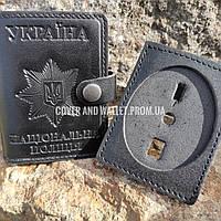 """Обкладинка """"Національна поліція"""" на кнопці під жетон із натуральної шкіри преміум класу"""