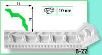 Плинтус потолочный Marbet В22 96х98мм  2м.