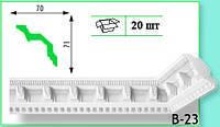 Плинтус потолочный Marbet В23 70х71мм  2м.