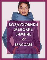 Воздуховики женские зимние Braggart Angels Fluff