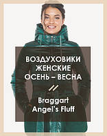 Воздуховики женские демисезонные Braggart Angels Fluff