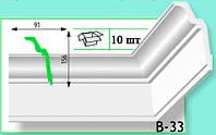 Плинтус потолочный Marbet В33 91х156мм  2м.