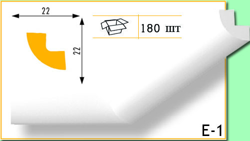 Плинтус потолочный Marbet Е1 22х22мм 2м.