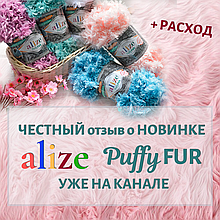 ОБЗОР НА ТРЕНДОВУЮ НОВИНКУ ALIZE PUFFY FUR!