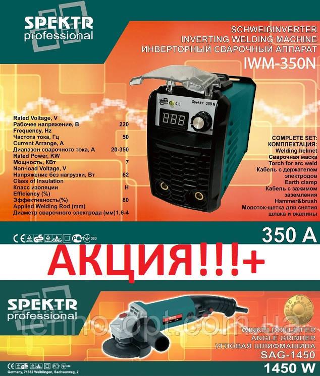 """Сварочный аппаратSpektr IWM-350N в комплектес БолгаркойSpektr SAG-1450""""."""