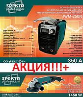 "Сварочный аппаратSpektr IWM-350N в комплектес БолгаркойSpektr SAG-1450""., фото 1"