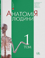 Анатомія людини. Т.1. — 8-ме вид. Головацький А. С.