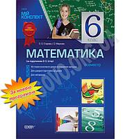 Мій конспект Математика 6 клас І семестр Нова програма За підручником Істер О. Авт: Старова О. Вид-во: Основа