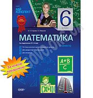 Мій конспект Математика 6 клас ІІ семестр Нова програма За підручником Істер О. Авт: Старова О. Вид-во: Основа