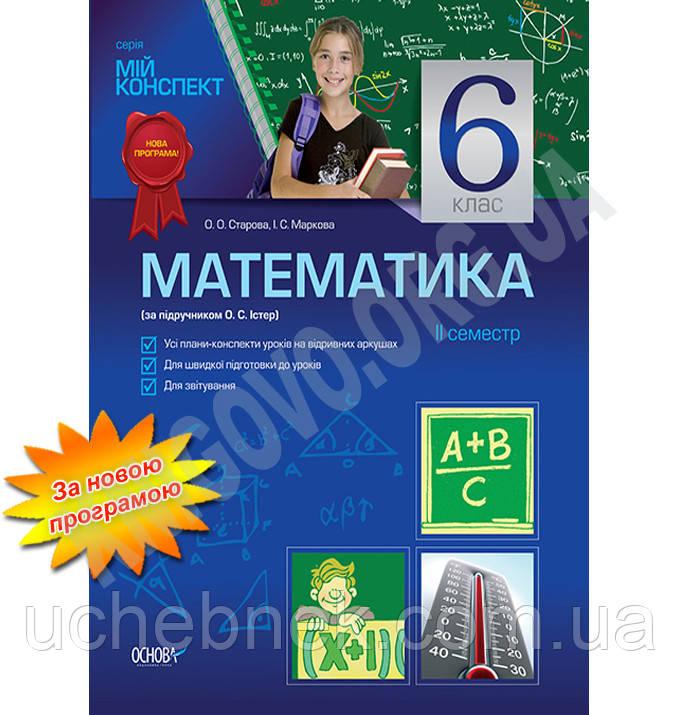 нова семестр програма клас математика 3 гдз 2