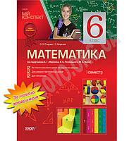 Мій конспект Математика 6 клас І семестр Нова програма За підручником Мерзляк А. Авт: Старова О. Вид-во: Основа, фото 1