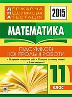 Державна підсумкова атестація : математика : підсумкові контрольні роботи : 11 клас. 2015 рік