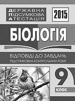 Державна підсумкова атестація. Біологія : відповіді до підсумкових контрольних робіт : 9 клас. 2015 рік