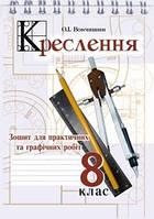 Креслення. Зошит для практичних та графічних робіт. 8 клас. Друге видання