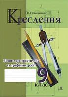 Креслення. Зошит для практичних та графічних робіт. 9 клас