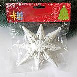 Звезда на елку белая 13 см, фото 2