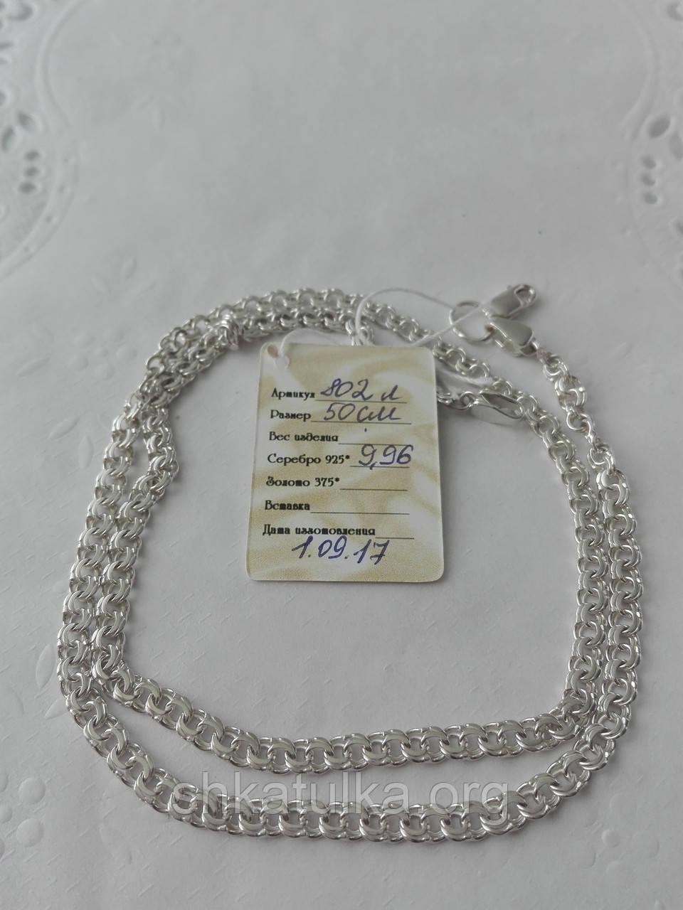 Срібний ланцюжок з плетінням Бісмарк легкий