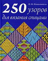 250 узоров для вязания спицами — Ирина Наниашвили