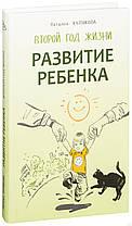 Розвиток дитини. Другий рік життя. Автор Наталя Кулакова