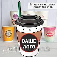 Бумажные стаканчики с логотипом. Печать на бумажных стаканчиках. Стаканы с лого для кофе, чая, кулеров.