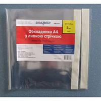 Комплект обкл. с липкой лентой Полимер 240115 для тетрадей А4 формата 5шт 100 мкм (1/200)