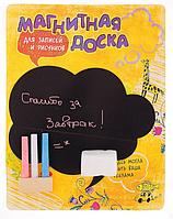 Подарок магнитная доска на холодильник Облако большое
