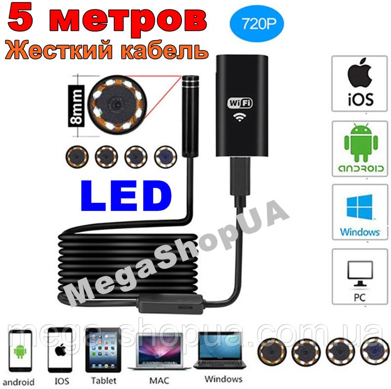 Эндоскоп жесткий Wi-Fi / USB - 5 метров HD 720p Android / iOS / PC