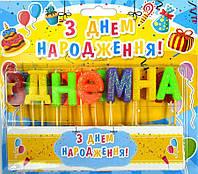 """Свічки букви """"З Днем Народження"""" різнокольорові"""