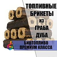 Топливные брикеты Пини Кей 10 кг из дуба, граба