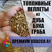 Топливные пеллеты премиум 15 кг из дуба, граба, бука
