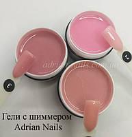 Гели с ШИММЕРОМ Adrian Nails